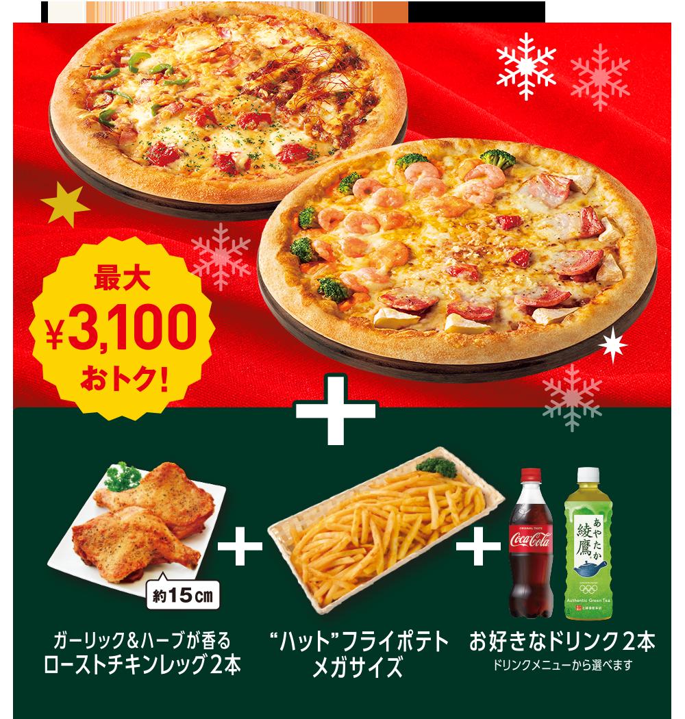 料金 ピザハット メニュー